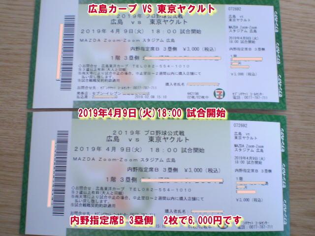 ticket4091.jpg